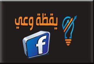 تواصل معنا عبر الفيسبوك