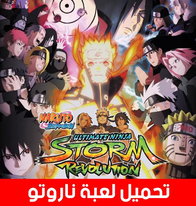 تحميل لعبة ناروتو Naruto Shippuden Ultimate Ninja Storm Revolution