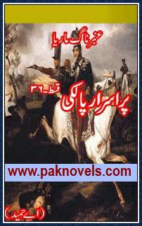 Purasrar Palki  Urdu Novel by A Hameed