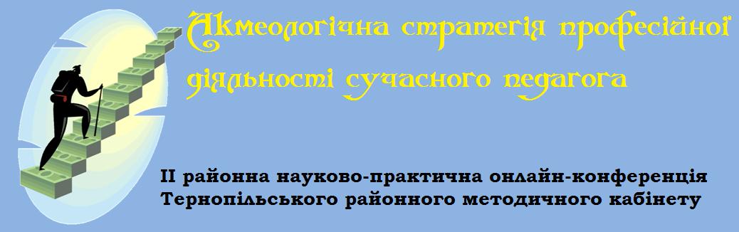 Акмеологічна стратегія професійної діяльності сучасного педагога
