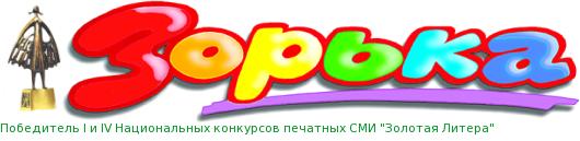 Газета "Зорька"