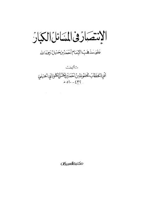 الإنتصار في المسائل الكبار على مذهب الإمام أحمد بن حنبل - الكلوذاني pdf