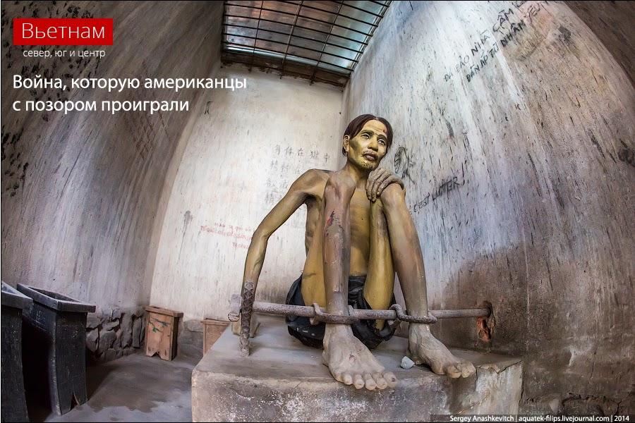 «Музей жертв войны» во Вьетнаме