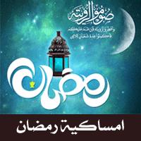مواقيت الصلاة و الامساك و الافطار مونتريال كندا رمضان  2015