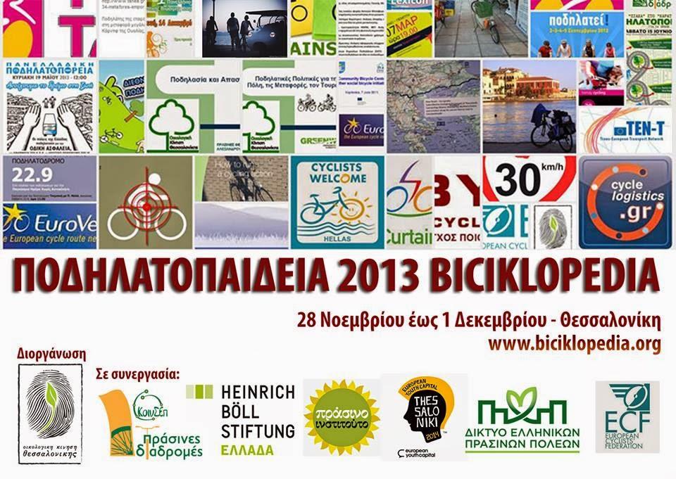 ΠΟΔΗΛΑΤΟΠΑΙΔΕΙΑ 2013 BICIKLOPEDIA