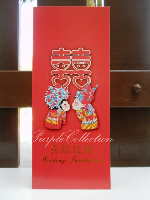 Cartoon Chinese Wedding Invitation Cards – Chinese Wedding Invitation Cards
