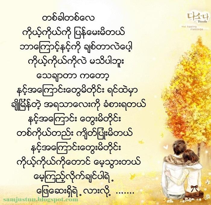 Image result for burmese poems