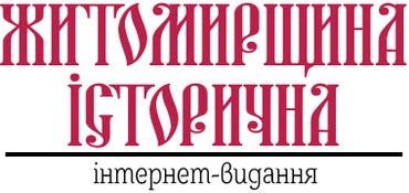 Житомирщина історична | інтернет-видання - www.history.zt.ua