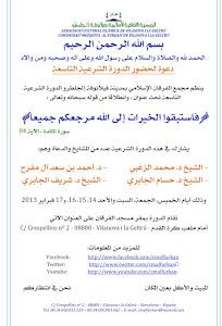 دعوة لحضور الدورة الشرعية التاسعة