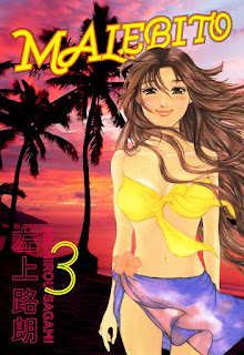 [Manga] MALEBITO マレビト 第01 03巻, manga, download, free
