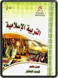 مادة التربية الاسلامية للجهوي