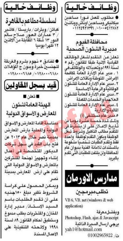 وظائف جريدة الأهرام الأحد 13 يناير 2013 -وظائف مصر الاحد 13-1-2013