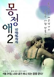 Dream Affection 2 (2013) [No Subs]