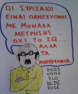 ΣΥΡΙΖΑ IO