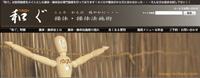「和ぐ」では東京・神奈川近郊への訪問施術から横浜市港北区日吉本町 での施術も行っています。詳細は「和ぐ」HPへ!!