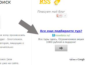 Рекламный блок Adsense на блоге