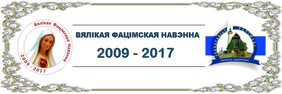 Вялікая Фацімская Навэнна