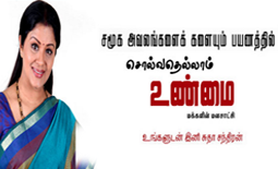 Solvathellam Unmai, 14-03-2016, Watch Online Solvathellam Unmai Shows, Zee Tamil, March 2016