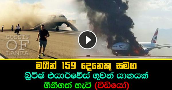 ( BOEING 777 ) British Airways Plane  Catches Fire on Landing at Las Vegas airport (Watch video)