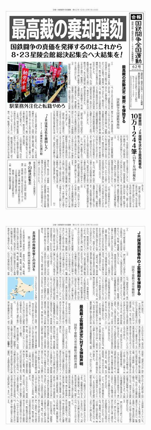 http://www.doro-chiba.org/z-undou/pdf/news_62.pdf