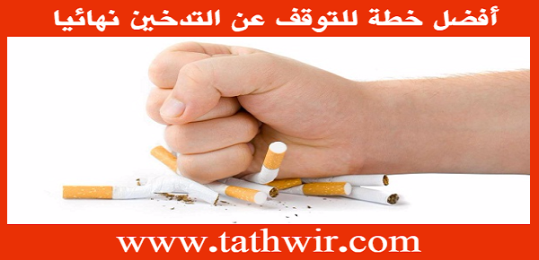 smoking التوقف و الاقلاع عن التدخين
