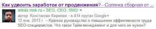 вид ссылки в серпе Google после связи сайта с профилем Google+