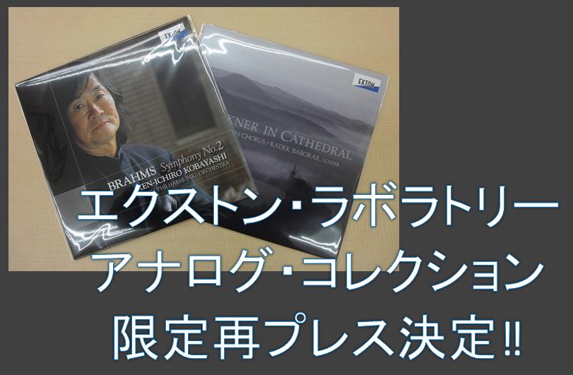 限定生産LP・『エクストン・ラボラトリー・アナログ・コレクション』再プレス決定!!