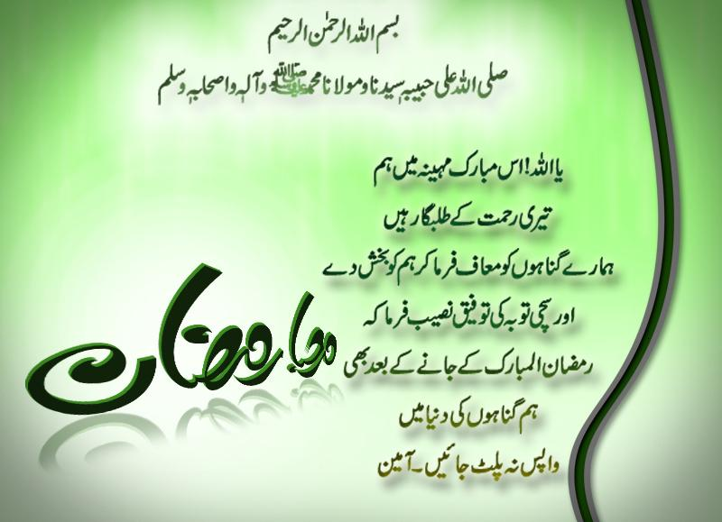 Ramadaan mubarak card in urdu send everyday ramadaan mubarak card in urdu ramadaan mubarak wishes rmadaan ki duaen ramadaan ki barkat m4hsunfo