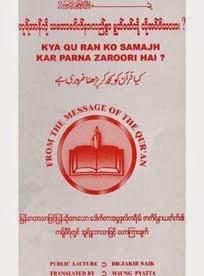 Understanding Quran F.jpg
