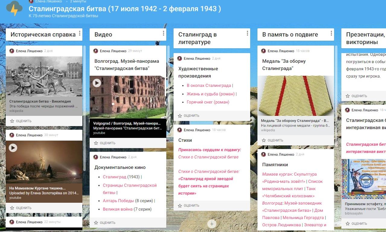 Сталинградской битве-75 лет