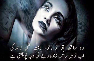 Wajah E Zinda Shayari