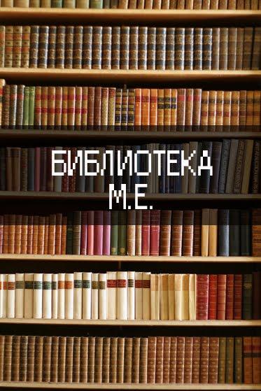 Библиотека М.Е.