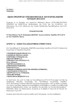 ΕΣΚΑΝΑ - ΕΙΔΙΚΗ ΠΡΟΚΗΡΥΞΗ ΠΡΩΤΑΘΛΗΜΑΤΟΣ  B' ΚΑΤΗΓΟΡΙΑΣ ΑΝΔΡΩΝ ΠΕΡΙΟΔΟΥ 2014-2015