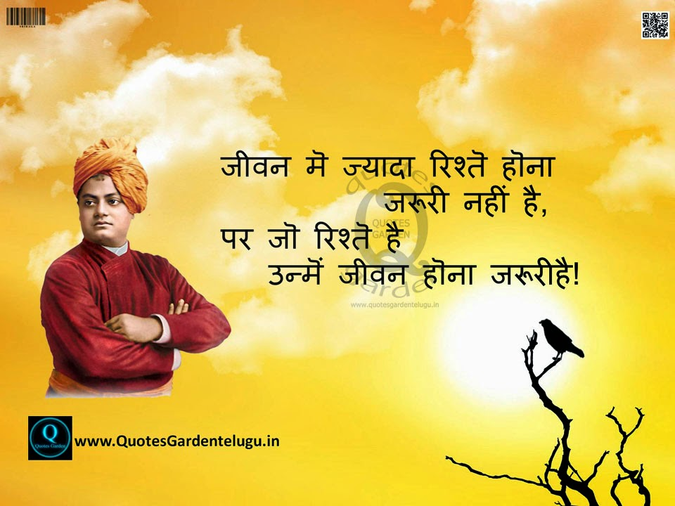 Best Vivekananda Quotes hindi shayari anmolvachan with hd images