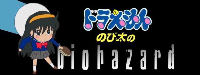 Doraemon Nobita no BIOHAZARD [โดราเอม่อนกับโนบิตะตะลุยโลกไบโอฮาซาร์ด]
