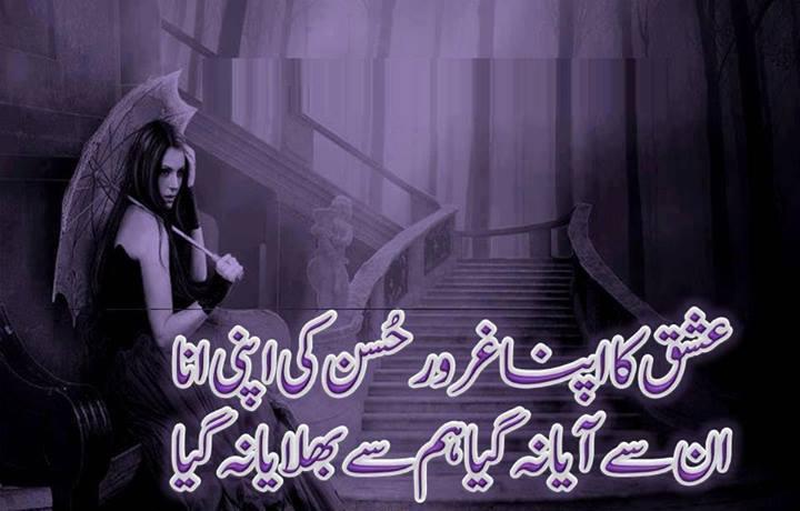 Malik TV KTS: sara khan new shayari images 2013 free download