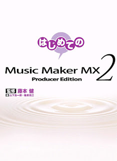 はじめてのMusic Maker MX2 Producer Edition