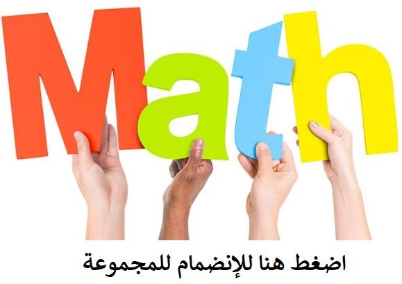مجموعة الرياضيات بالجزائر ☑️