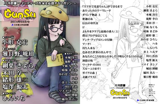 月刊群雛 (GunSu) 2014年 03月号