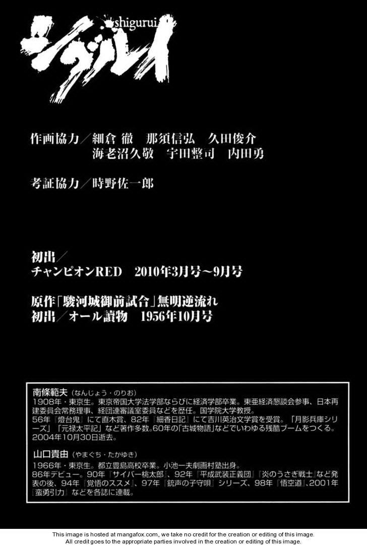 Shigurui - Cuồng Tử chap 84 - Trang 31