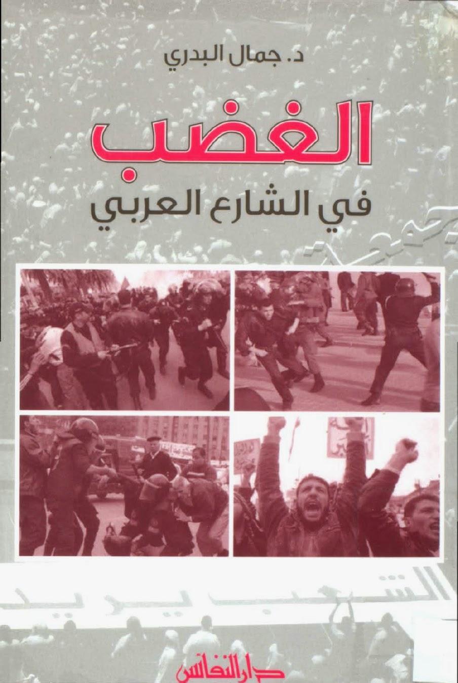 كتاب الغضب في الشارع العربي لـ جمال البدري