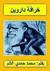 خرافة داروين: حينما تتحول الصدفة إلى علم!