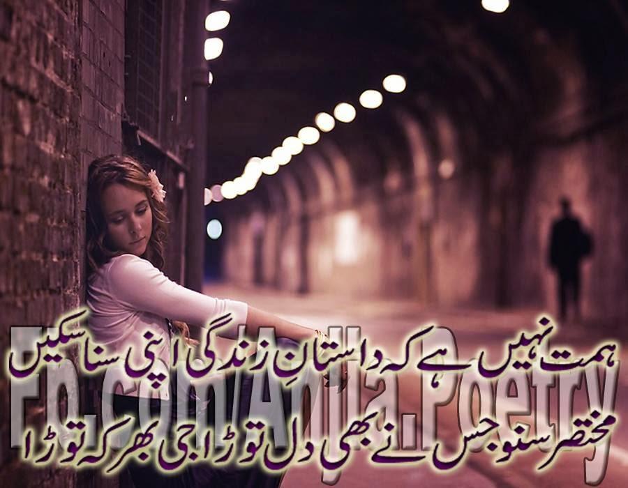 Urdu Sad Poetry Loveless