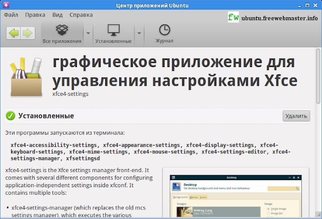 Графическое приложение xfce4-settings для управления настройками Xfce