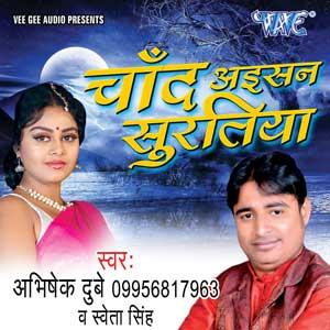 Chand Aisan Suratiya