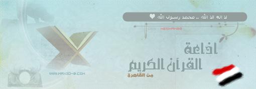 ����� ������ ������ �� �������? ����� - Radio Quran Cairo LIVE اذا%D