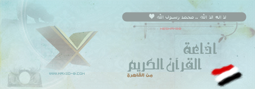 اذاعة القرآن الكريم من القاهرة? مباشر - Radio Quran Cairo LIVE ط§ط°ط§%D