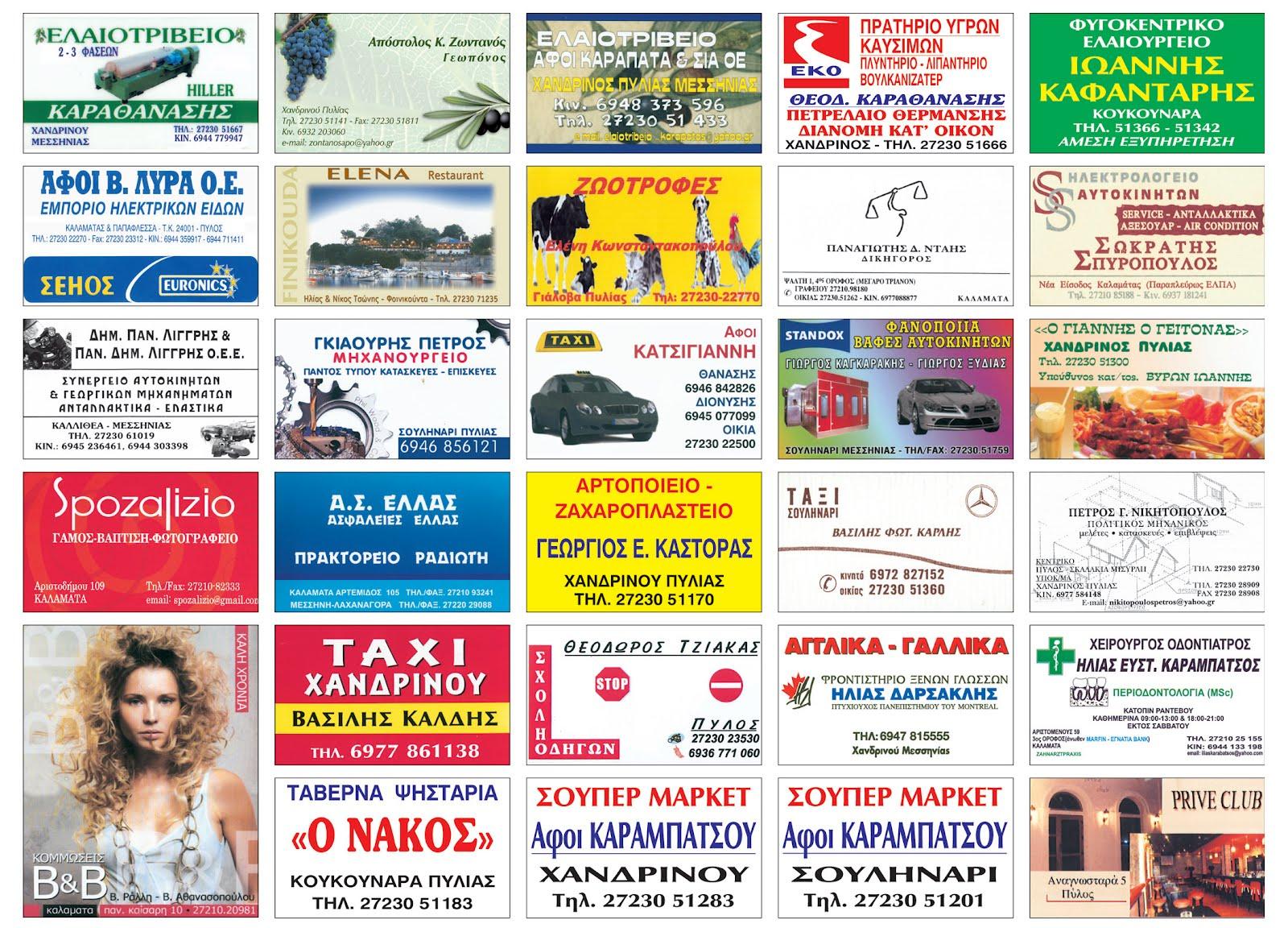 ΟΙ ΧΟΡΗΓΟΙ ΜΑΣ 2012-13