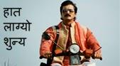 Nepali Movie - Hata Lagyo Sunya
