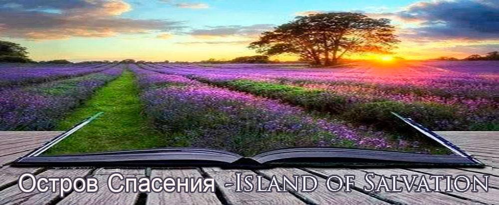 Остров Спасения -Island of Salvation